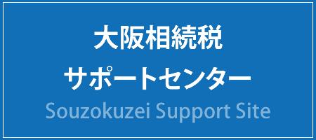 大阪相続税サポートセンター
